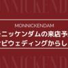 モニッケンダムの来店予約はマイナビウエディングからすべき3つの理由