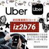 Uber(ウーバー)新規登録時にコード【iz2b76】を入力、初回乗車で使えるクーポン