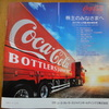 コカコーラ ボトラーズジャパンから株主優待の案内が到着 !(2018年)
