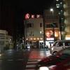 丸八焼鳥店(甲府)