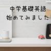 NHKラジオ 中学生の基礎英語を始めてみました