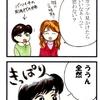 四コマ7「シングルの夢」