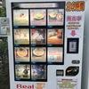 【東久留米】三河屋製麺ラーメン自販機が色々すごすぎた【人気店大渋滞】