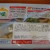 560円糖質7.9g 鯵(アジ)の塩焼きと鶏肉の唐揚げ 食卓便(日清医療食品)