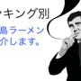 売り切れ!当たり前!人気の徳島ラーメンを地元県民が本当のオススメ店を紹介!「営業時間や住所付き」