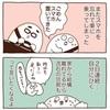 許されていることに気づいた日【4コマ漫画2本】