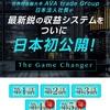 【日本初上陸】最新鋭の収益システムが初公開!
