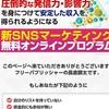 【企業とタイアップしてケタ違いの売り上げを上げる】新しいSNS攻略のカタチ