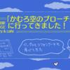 不動前駅FUDGE gallery&cafe ハンドメイド「かむろ空のブローチ展」に行ってきました!