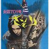 『女囚701号/さそり』伊藤俊也