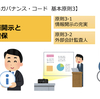 コーポレートガバナンス・コード⑥〜基本原則3:適切な情報開示と透明性の確保〜