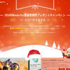 Wonderfox 2016年聖誕祭&新年祭期間限定プレゼントキャンペーン(2017年1月6日まで)