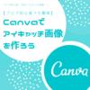 Canvaでアイキャッチ画像を作ろう‼【ブログ初心者でも簡単】