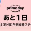 【生活ハック】いよいよ始まる年に1回のAmazon Prime Day