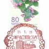 【風景印】神戸商工貿易ビル内郵便局(&2019.1.28押印局一覧)