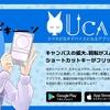 Uca - スマホが左手デバイスになるアプリ iPhone版、Android版リリースしました