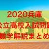 【数学解説】2020兵庫県公立高校入試問題~まとめ~