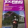 【祝・はてな20周年】…20年前は最強ツーリングマップルを手に入れ、北海道バイク旅へ!