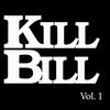 負け犬も好き放題に生きてみたい「キル・ビルVOL1」