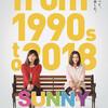 『SUNNY 強い気持ち・強い愛』(2018:大根仁)