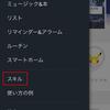 MagicCube Alexa対応(12/20更新、1/2追記)