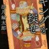 【感想】 『キングを探せ』 法月綸太郎:真実はいつもひとつ!