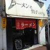 創業昭和48年昔ながらの昭和の味 醬油ラーメン ワンコイン