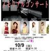10/9(日)メモリアルコンサート2016~愛のかたち~開催レポート