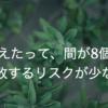 【紳竜の研究】自分のマイナスを覆す【CH2.笑いの教科書】