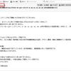 【報告履歴】2018年12月21(金)メール①