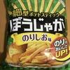 今夜のおやつ!東ハト『細型ポテトスティック ぼうじゃが のりしお味』を食べてみた!