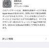 【 OSレビュー】iOS 8.4 レビュー UIがまるで変わったミュージックアプリは好みが分かれるかも