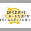 【旅の節約術】クレジットカード編(学生向け)