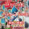 【ネタバレ注意】小き者の戦争!ハイキュー!!363話【感想・考察】