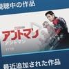 【番外編】アベンジャーズ・エンドゲームへの道 12/21「アントマン」の感想