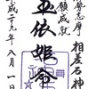 神明神社(三重・鳥羽)の御朱印・石神さん・女願成就