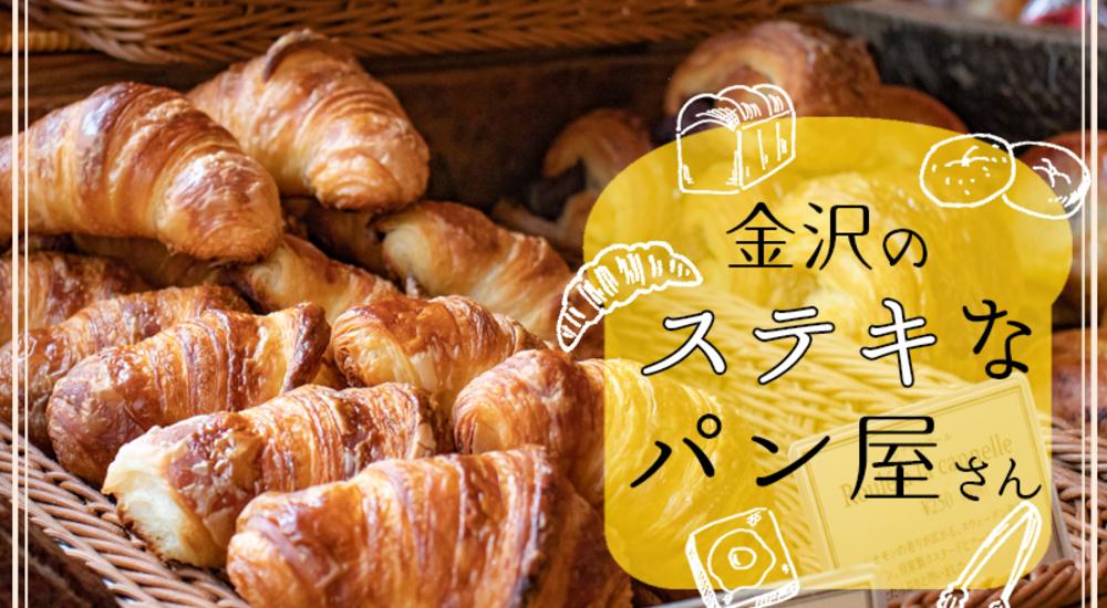 【金沢パン巡り】2021年最新版!金沢で人気のパン屋さんをご紹介【10選】
