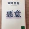 東野圭吾さんの「悪意」読了。