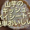 手作りキッシュもパイシートなら簡単!山芋のキッシュ美味しいのでお薦めです!