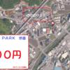 伴東新規駐車場OPEN!!