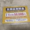 玄関対応料金