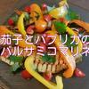 簡単!美味しい!茄子とパプリカのバルサミコマリネの作り方【レシピ】