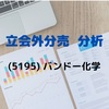 【立会外分売分析】5195 バンドー化学