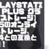 【PlayStation5】【PlayStation Plus クラウドストレージ】PS5のオンラインストレージ、PS4との互換と法則!【セーブデータお預かり】