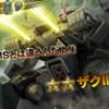 【機動戦士ガンダム】追加機体はザクIII【バトルオペレーション2】