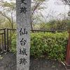 宮城&福島てきとー旅行(4日目その1:仙台&福島)