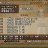 ドラクエ10【ゴレオン将軍討伐しました!】