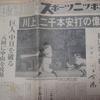 投手と野手の二刀流・大谷翔平選手の挑戦