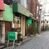 【純喫茶】阿佐ヶ谷・アロウ