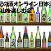由紀の酒オンライン日本酒会「恵那山」